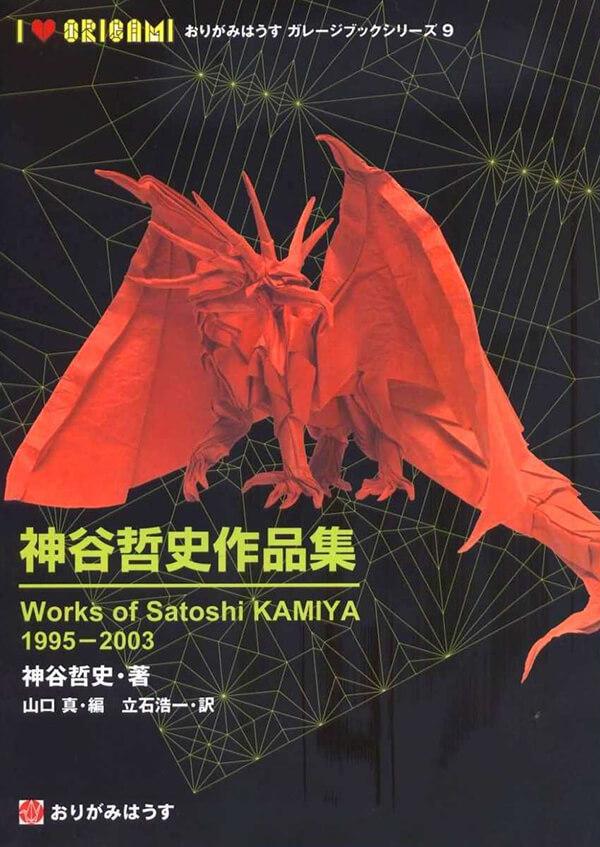 Works of Satoshi Kamiya