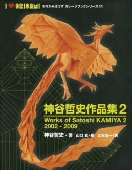 Works of Satoshi Kamiya 2