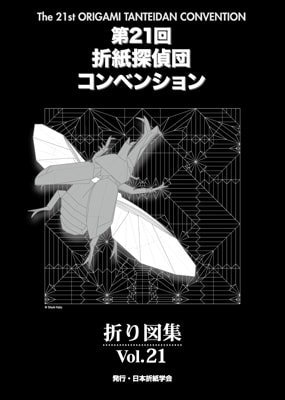 Origami Tanteidan 21st Convention