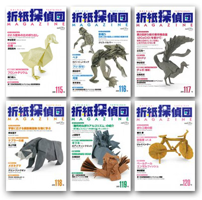 Origami Tanteidan Magazines Volume 20