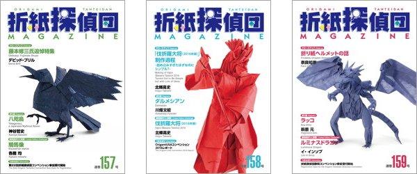 Origami Tanteidan Magazines