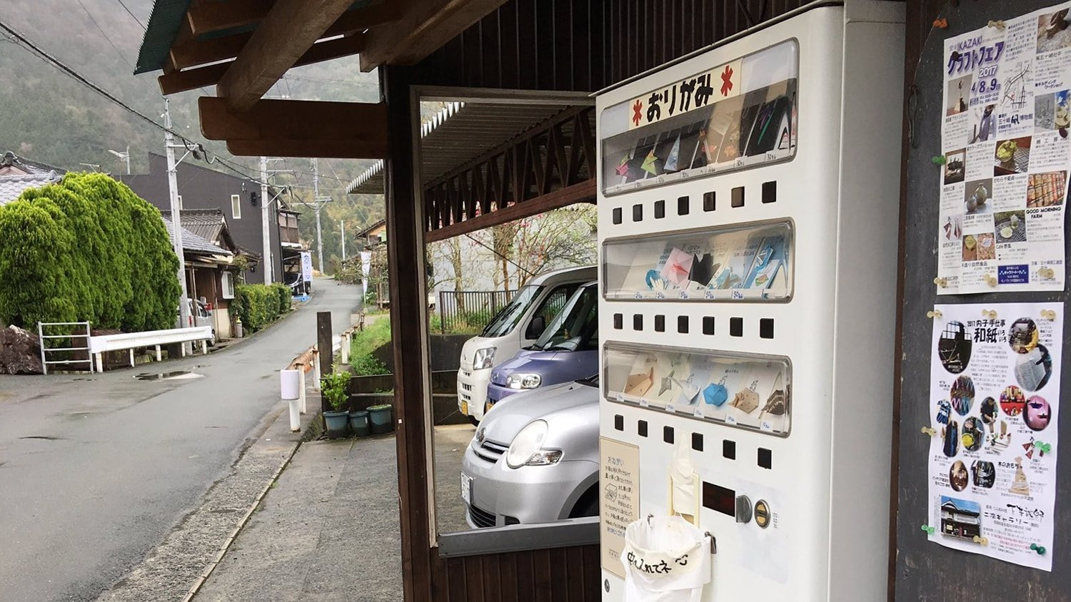 Vending Machine in Uchiko Japan