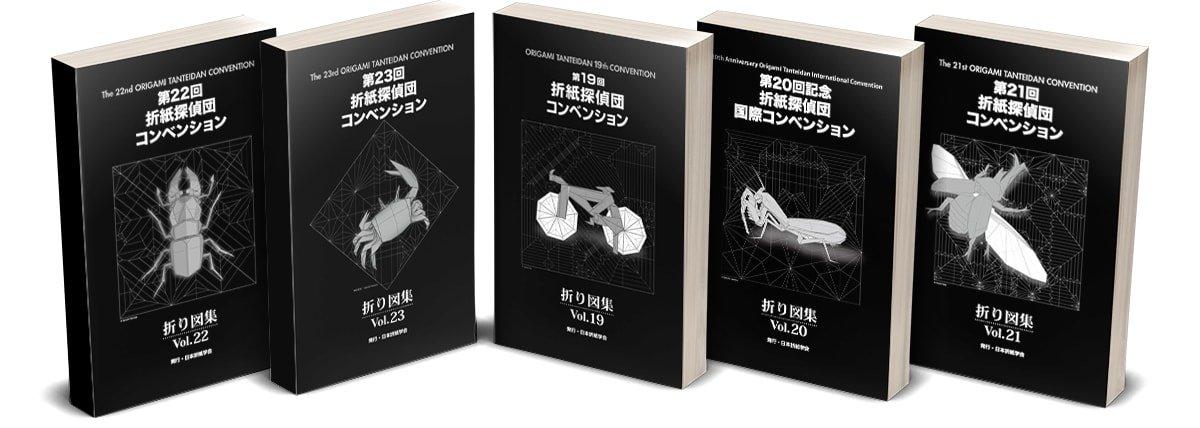 Origami Tanteidan Convention Books