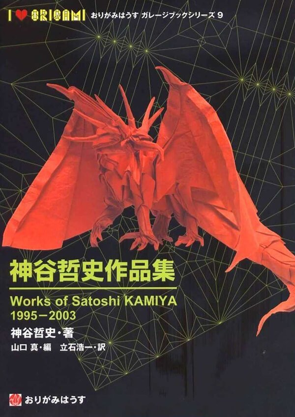 Works of Satoshi Kamiya 1995-2003